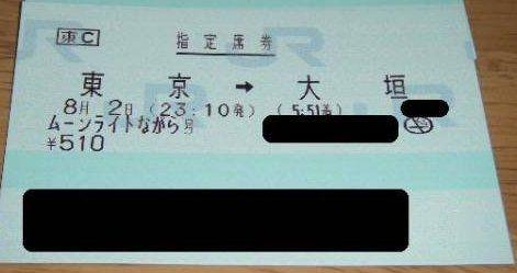 nagara.jpg